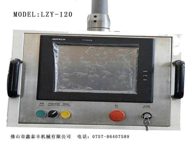 LYZ-1204